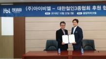 아이비엘, 대한철인3종협회 공식 후원사로 참여