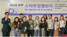 대구디지털산업진흥원, BM개발 및 강화를 위한 2018 스타트업 챌린지 실시