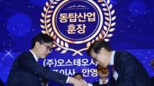 [헤럴드포토] 동탑 산업훈장 수여받는 (주)오스테오시스