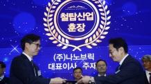 [헤럴드포토] 철탑 산업훈장 수여받는 (주)나노브릭