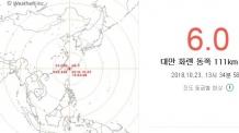대만 지진, 규모 6.0…건물 흔들려