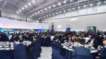 제17차 세계한상대회 인천 송도서 화려한 개막