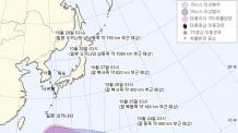 태풍 '위투' 북상 중...콩레이처럼 피해 발생?