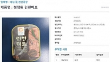 청정원 런천미트 제품서 세균검출…판매중단ㆍ회수 조치