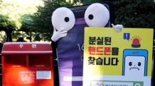 """(협)매년 분실되는 휴대전화 100만대…""""분실ㆍ습득신고 필수""""-copy(o)1"""
