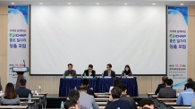 한수원, KHNP 좋은 일자리창출 포럼 개최