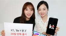 KT, 10~20대 겨냥 '비와이폰 3' 26일 단독 출시