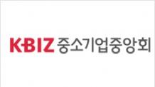 (온 1000)중소기업중앙회, 2019년 기본운영방향 수립 워크숍 개최