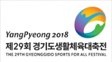 '생활스포츠대축제' 제29회 경기도생활체육대축전 26~29일 양평에서