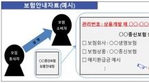 (12:00)[금융꿀팁]보험가입시 보험대리점 상호도 확인해야