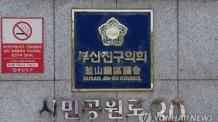 '어린이집 대표 겸직' 한국당 구의원 제명 결정
