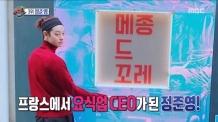 """정준영 파리 레스토랑 문전성시…""""3년간 준비"""" 대박"""
