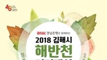 BNK경남은행, 17일 '2018 김해시 해반천 걷기대회'