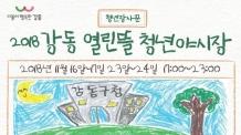 강동구, 구청 앞마당서 '열린뜰 청년야시장' 개장
