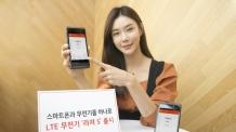 LTE무전기+스마트폰…KT파워텔, '라져S' 출시