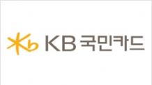 KB국민카드, 피치에서 2년 연속 'A-' 등급 확보