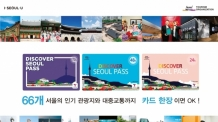 """""""관광상품 '디스커버 서울패스'는 사실상 실패작"""""""