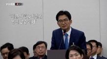 'PD수첩' 감사 보고서 누락, 수상한 사립유치원 18곳…그 정점에 서있는 인물은?