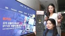 ★온1200★LGU+, 넷플릭스 단독 서비스 시작…IPTV 콘텐츠 대전 '포문'