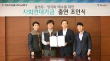 하나카드, 사무금융노조와 6억원 사회연대기금 출연 협약