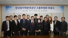 한국원자력환경공단, 방폐물관리사업 소통위원회 출범