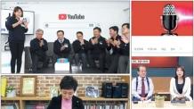 """[온라인 정치 시대] """"정치는 생물""""…여야 '유튜브 전쟁'"""