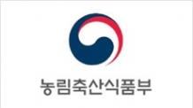 농식품부, 농약허용물질목록관리 홍보 동영상 배포