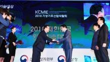 가스안전公, 2018 대한민국안전기술대상 대통령상 수상