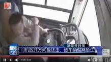 """베이징 시내버스 지침 """"승객이 때려도 반격하지 마라"""""""