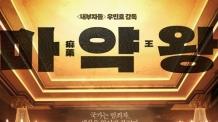 70년대 주름잡던 마약왕으로…송강호, 12월 19일 컴백