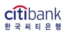 대손 충당금 여파…한국씨티은행, 3분기 누적 순익 8% 감소