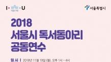서울도서관, '독서동아리 활동 공유ㆍ미래 모색' 자리 만든다