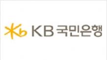 KB국민銀, 직원 DT 위해 클라우드 시스템 재정비
