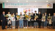 농협, '우리 농산물 매력 알리기 콘텐츠 공모전' 시상식 개최