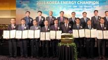 한국에너지공단, 2018년 우수사업장 인증서 수여식 성료