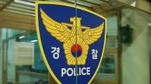 """""""알몸 사진 보내라""""…현직 경찰관, 지인 여성에 금전 미끼 요구 의혹"""