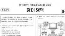 """[2018 수능분석-③ 영어] """"9월 모평수준… 작년보단 다소 어려워"""""""