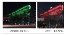 서울시청사, 18일 '라트비아 독립 100주년' 기념 점등