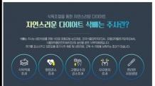 비만 자가주사제 '삭센다' 불법 판매ㆍ광고 병ㆍ의원 24곳 수사