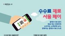 (온 10시)서울시, '공원용지 보상ㆍ철도 무임승차 손실비' 등 국비지원 요청
