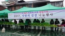 송파구 <전통시장 사랑의 김장나눔 행사> 개최