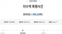 """이준석 """"이수역 갈등 경로된 靑 청원…폐지 촉구"""""""