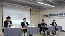 서울창업디딤터, 서울동북부창업지원포럼 '액셀러레이터' 참가자 호응 이끌며 마무리