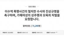 """""""이수역 폭행사건, 여성 일행 처벌하라""""  靑 청원 7만명 돌파"""