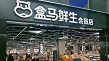 """""""냉장고 NO!""""…알리바바 '허마셴성'의 새 실험…한국은?"""