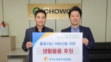 초원회원권거래소, 독거노인복지지원재단에 후원품 전달
