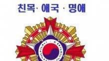 [단독] 재향군인회 상조회, 배임 혐의로 경찰 입건