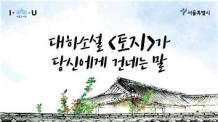 '대하소설 토지가 건네는 말' 서울도서관 강연