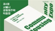 같이 사는 가치를 논하다…서울시, '공동체주택 박람회' 개최