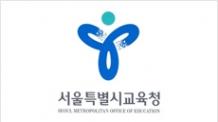 바닥으로 떨어진 학생부 신뢰도…서울시교육청, 학생부 조작 처벌 강화